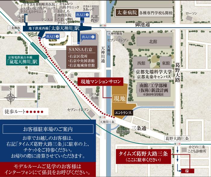 ローレルコート京都太秦天神川:モデルルーム地図