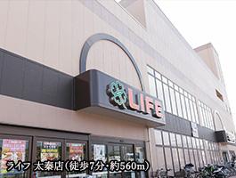 ライフ 太秦店 約560m(徒歩7分)