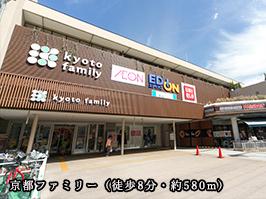 京都ファミリー 約580m(徒歩8分)