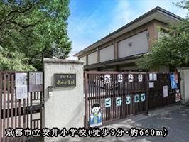 京都市立安井小学校 約660m(徒歩9分)