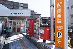 堺上野芝郵便局 約320m(徒歩4分)