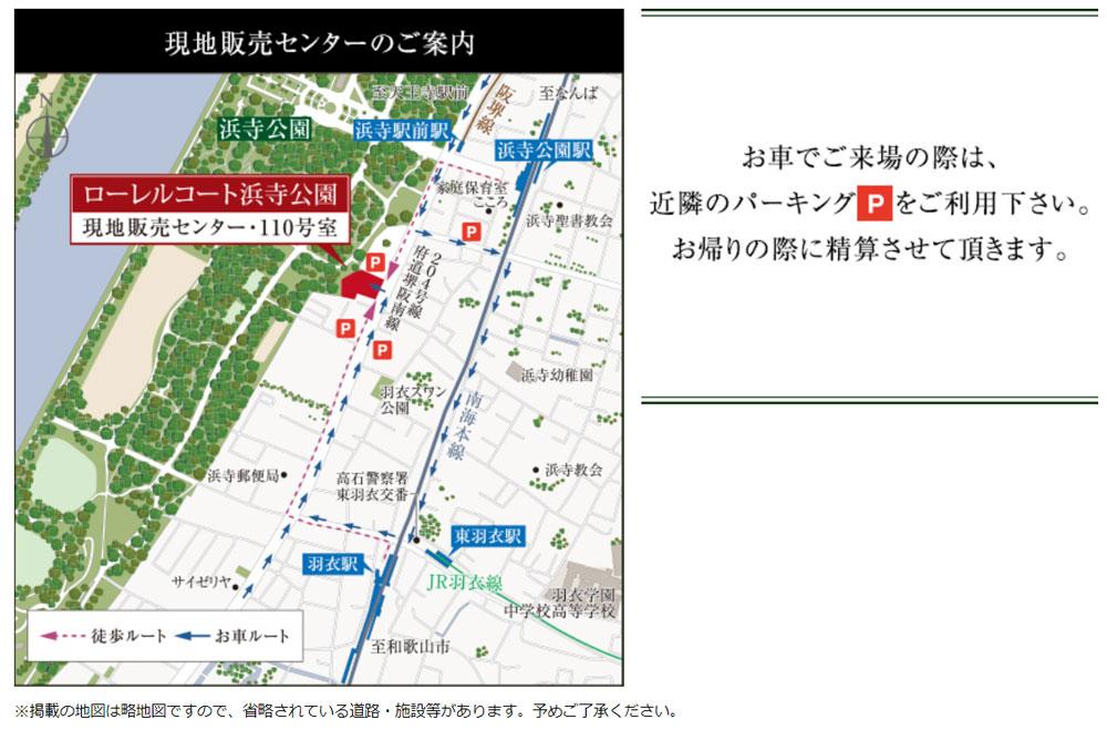 ローレルコート浜寺公園:モデルルーム地図