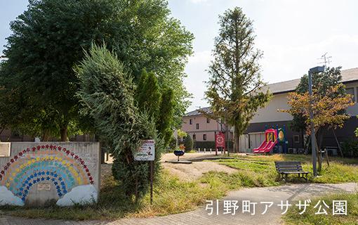 引野町アサザ公園 約180m(徒歩3分)