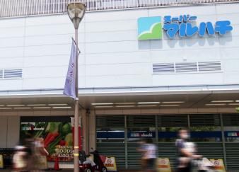 スーパーマルハチ加古川店 約460m(徒歩6分)