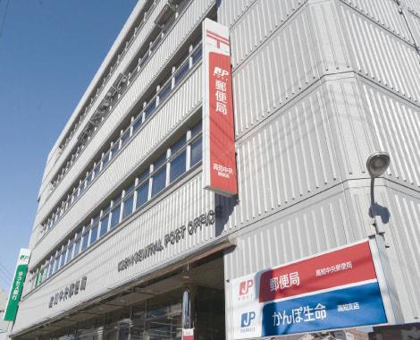 高知中央郵便局 約160m(徒歩2分)
