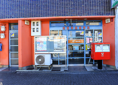 姫路神屋郵便局 約310m(徒歩4分)