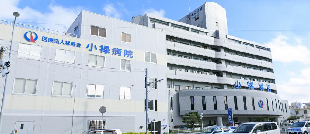 小禄病院 約1.0km(車2分)