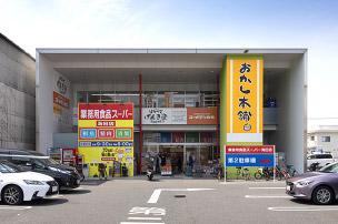 業務用食品スーパー海田店 約210m(徒歩3分)