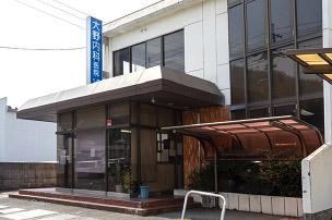 大野内科胃腸科医院 約100m(徒歩2分)
