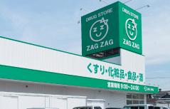 ザグザグ曙店 約500m(徒歩7分)