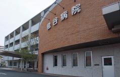 島谷病院 約420m(徒歩6分)