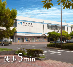 JR「宇多津」駅 徒歩5分