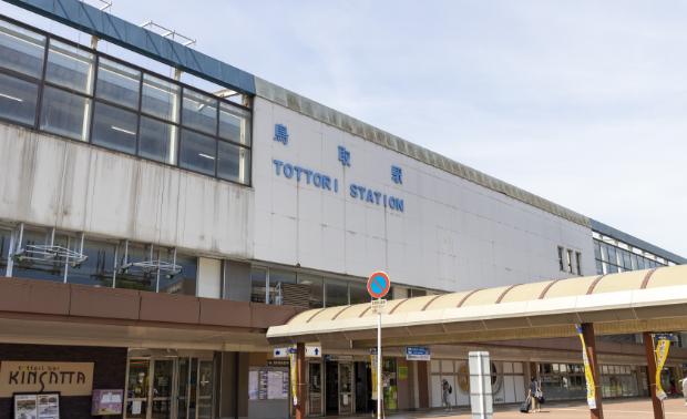 JR「鳥取」駅 約540m(徒歩7分)