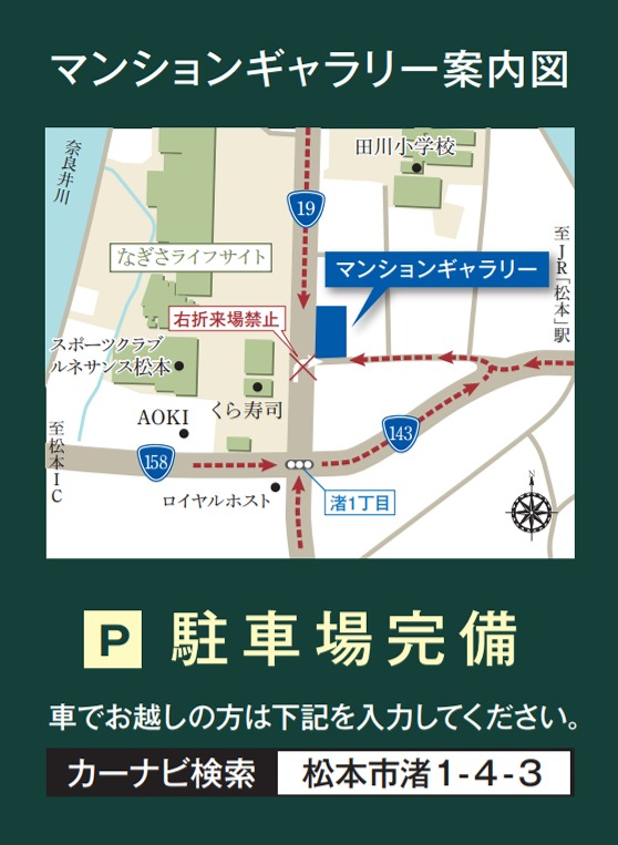 アルビオアルファ渚ガーデンII:モデルルーム地図