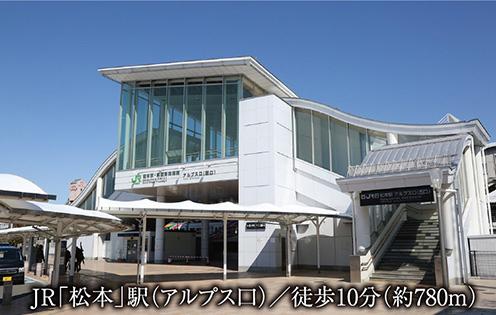 JR「松本」駅(アルプス口) 約780m(徒歩10分)