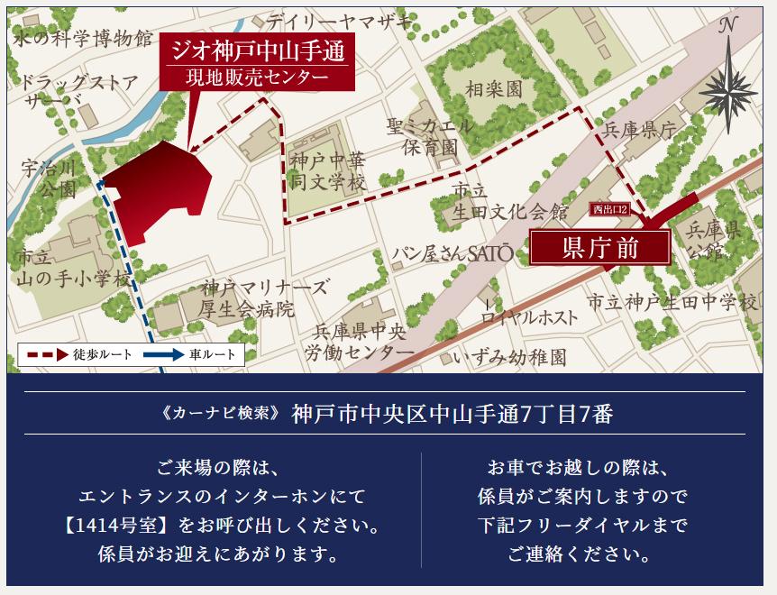 ジオ神戸中山手通:モデルルーム地図
