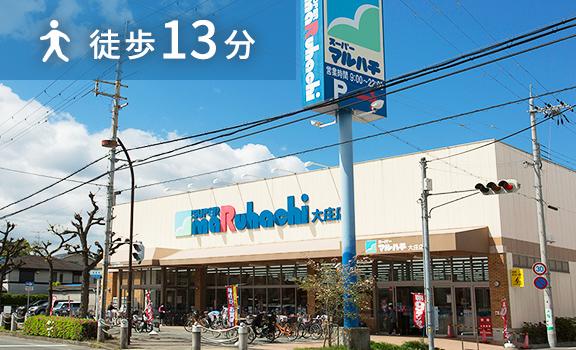 スーパーマルハチ大庄店 約1,030m(徒歩13分)