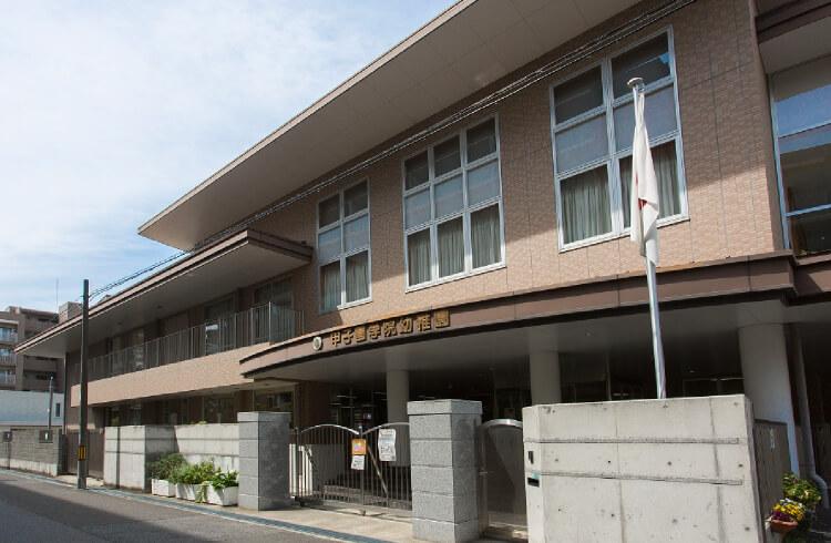 甲子園学院幼稚園 約430m(徒歩6分)