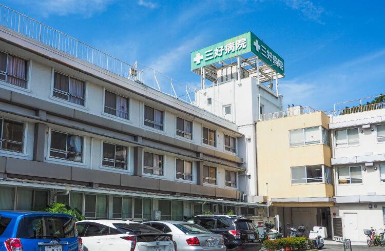 三好病院 約980m(徒歩13分)