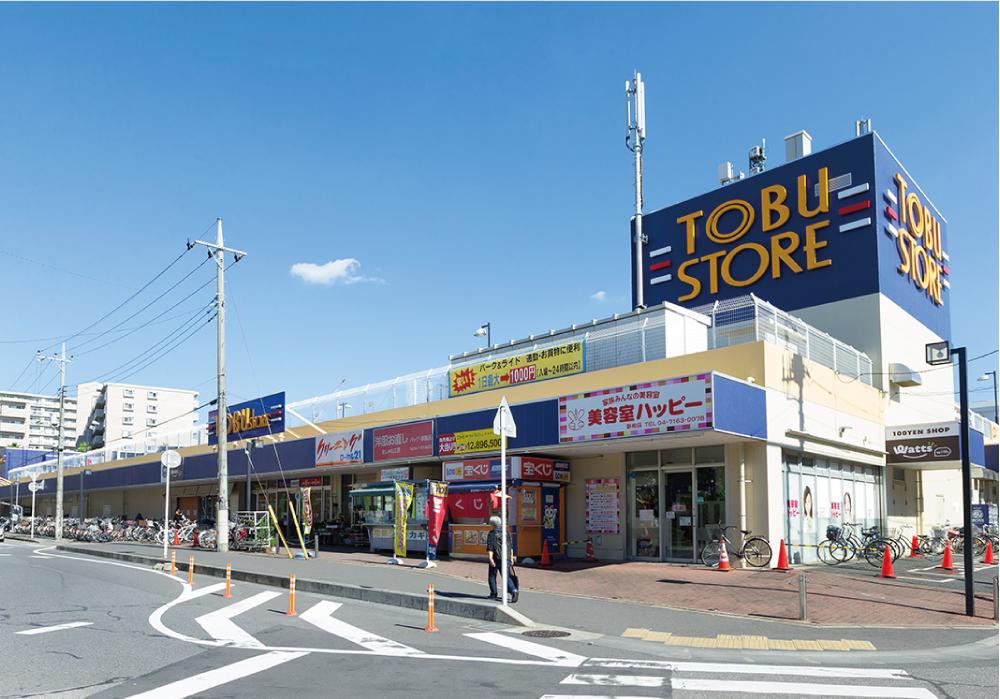 東武ストア新柏店 約670m(徒歩9分)