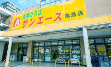 サンエース亀島店 約690m(徒歩9分)