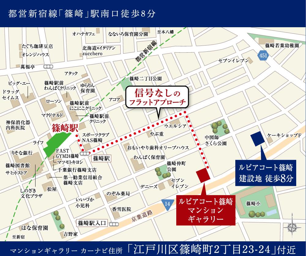 ルピアコート篠崎:モデルルーム地図