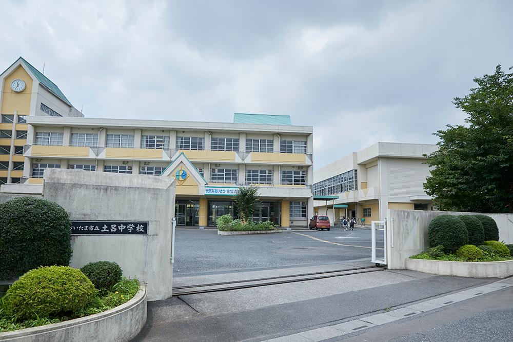 市立土呂中学校 約1,150m(徒歩15分)