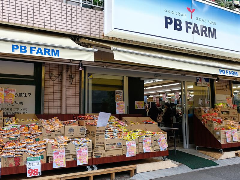 PBFARM 宝町店 約290m(徒歩4分)