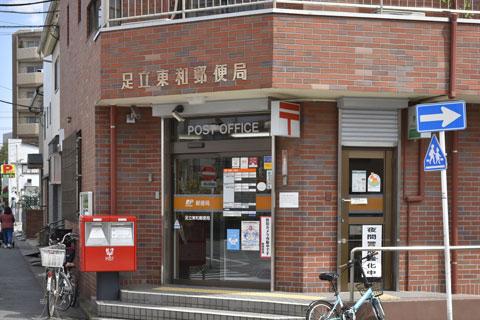 足立東和郵便局 約520m(徒歩7分)