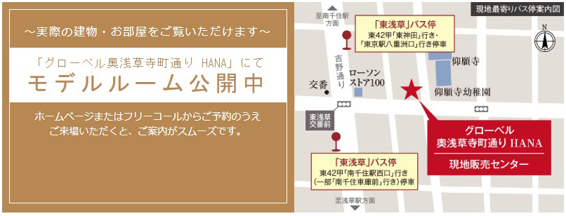 グローベル 奥浅草寺町通り MIZUKI:モデルルーム地図