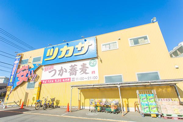 酒・食品のツカサ三ツ沢店 約350m(徒歩5分)