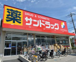 サンドラック白糸台店 約720m(徒歩9分)