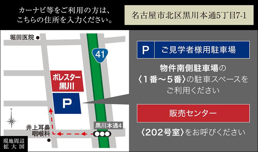 ポレスター黒川:モデルルーム地図