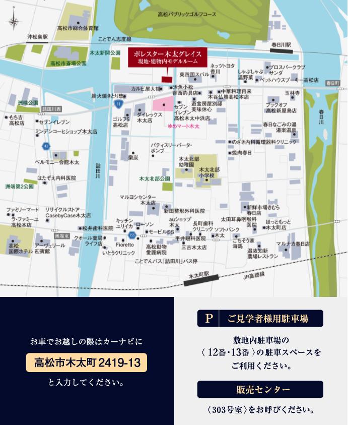 ポレスター木太グレイス:モデルルーム地図