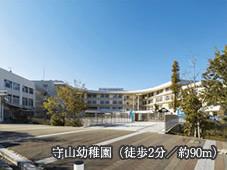 守山幼稚園 約90m(徒歩2分)
