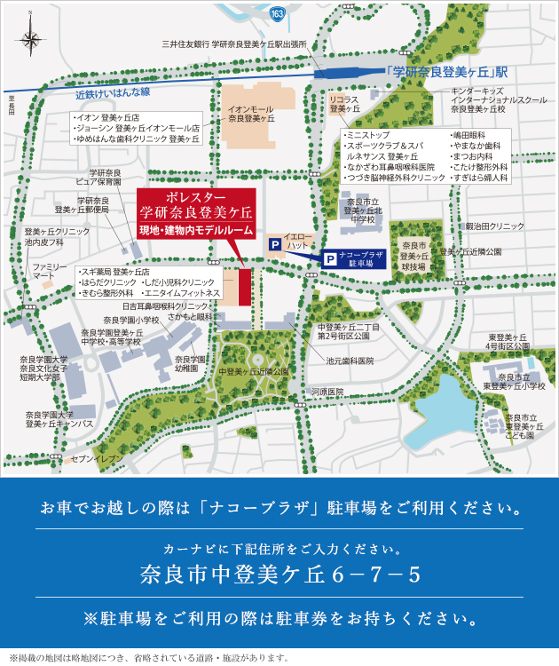 ポレスター学研奈良登美ヶ丘:モデルルーム地図