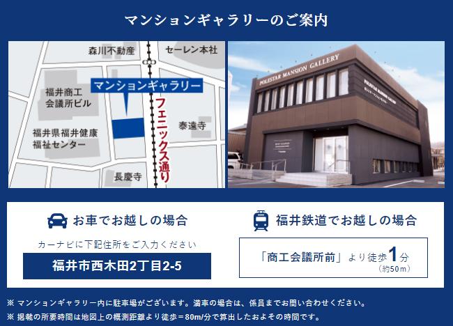ポレスター福井さくらレジデンス:モデルルーム地図