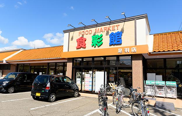 ハニー 足羽店 約1,300m(自転車6分)