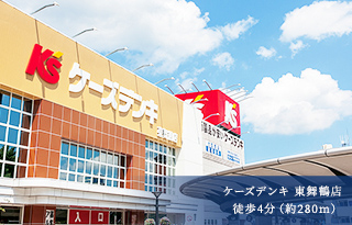 ケーズデンキ 東舞鶴店 約280m(徒歩4分)