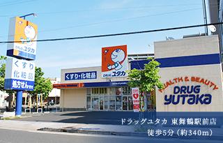 ドラッグユタカ 東舞鶴駅前店 約320m(徒歩4分)