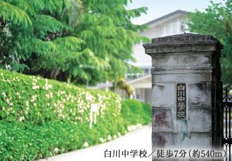 白川中学校 約540m(徒歩7分)