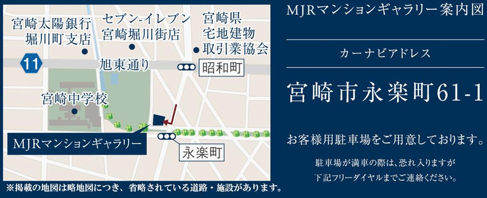 MJR宮崎駅南パークサイド:モデルルーム地図