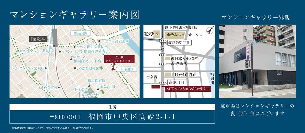 MJR高取ザ・レジデンス:モデルルーム地図