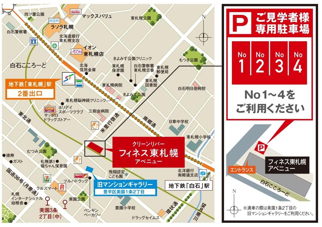 クリーンリバーフィネス東札幌アベニュー:モデルルーム地図