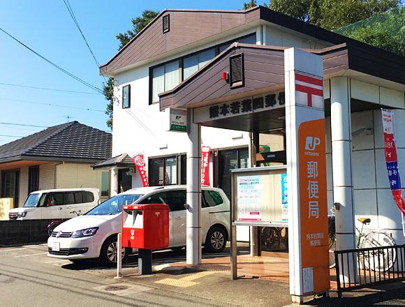 熊本若葉四郵便局 約590m(徒歩8分)