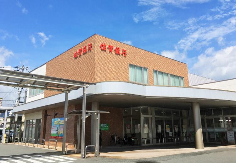 佐賀銀行鳥栖支店 約340m(徒歩5分)