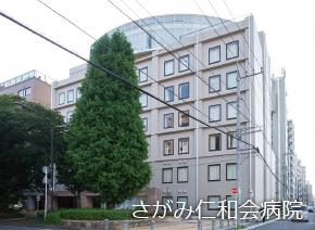 さがみ仁和会病院 約560m(徒歩7分)