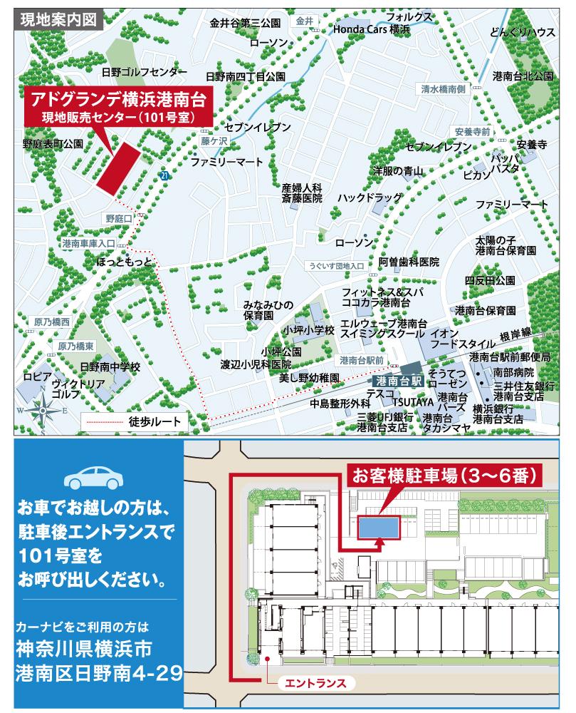 アドグランデ横浜港南台:モデルルーム地図