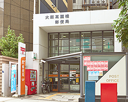 大阪高麗橋郵便局 約130m(徒歩2分)