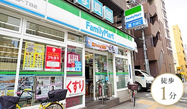 ファミリーマート 上本町西一丁目店 約60m(徒歩1分)